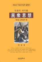 민중의 바이블 민중사상. 2: 신학원리편