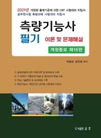 측량기능사 필기 이론 및 문제해설(2021)