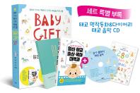 Baby Gift Set(임신 태교 출산 육아 선물 세트)