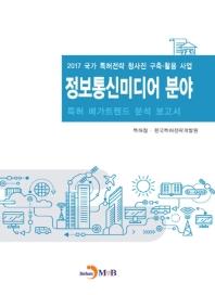 정보통신미디어 분야 특허 메가트렌드 분석 보고서 2017