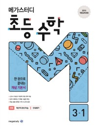 메가스터디 초등 수학 3-1(2021)