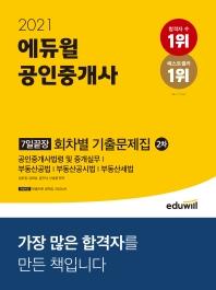 에듀윌 공인중개사 2차 7일끝장 회차별 기출문제집(2021)