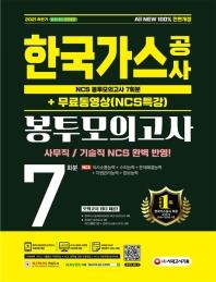 2021 하반기 All-New 한국가스공사 NCS 봉투모의고사 7회분+무료동영상(NCS특강)