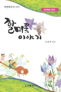 할미꽃 이야기
