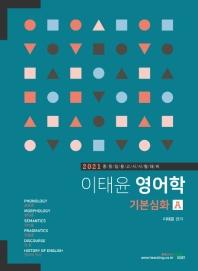 이태윤 영어학 기본심화 A(2021)