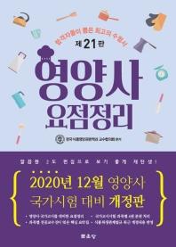 영양사 요점정리(2020)