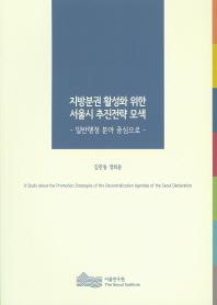 지방분권 활성화 위한 서울시 추진전략 모색