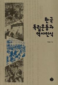 한국독립운동과 역사인식