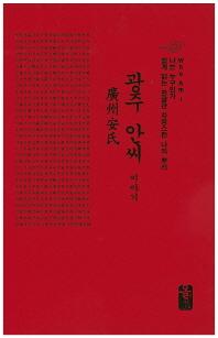 광주 안씨 이야기(소책자)(빨강)