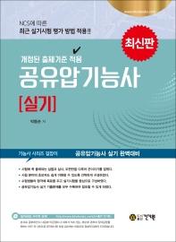 공유압기능사 실기(2021)
