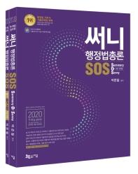 써니 행정법총론  SOS(2020)