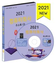 컴퓨터회사 주소록(2021)