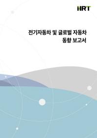 전기자동차 및 글로벌 자동차 동향 보고서
