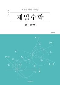 제일수학 고등 수학2(2019)