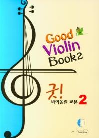 굿! 바이올린 교본. 2