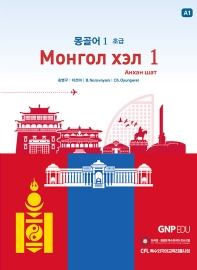 몽골어 초급. 1