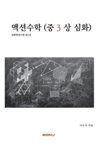 액션수학(중3-1 심화)