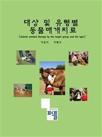 대상 및 유형별 동물매개치료 (Animal assisted therapy by the ta