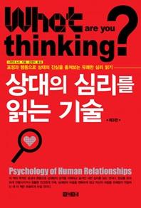 상대의 심리를 읽는 기술