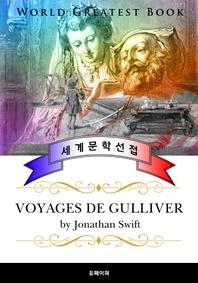 걸리버 여행기 (voyages de Gulliver) - 고품격 프랑스어 번역판