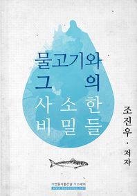 물고기와 그의 사소한 비밀들