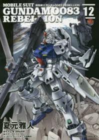 機動戰士ガンダム0083 REBELLION 12