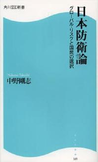 日本防衛論 グロ-バル.リスクと國民の選擇