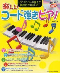 樂しいコ-ド彈きピアノ コ-ドをかたちで覺えるまったく新しいレッスン法!