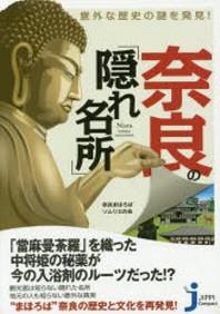 意外な歷史の謎を發見!奈良の「隱れ名所」