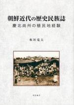 朝鮮近代の歷史民族誌 慶北尙州の植民地經驗