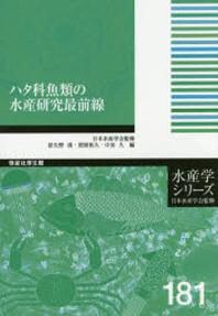 ハタ科魚類の水産硏究最前線