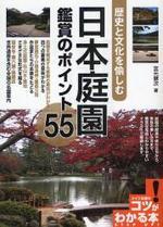歷史と文化を愉しむ日本庭園鑑賞のポイント55