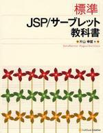 標準JSP/サ―ブレット敎科書