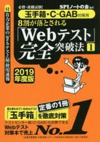8割が落とされる「WEBテスト」完全突破法 必勝.就職試驗! 2019年度版1