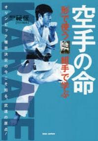 空手の命 「形」で使う「組手」で學ぶ オリンピック種目決定の今こそ知る,武道の原点!
