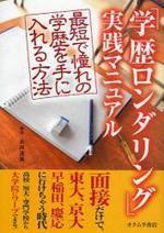 「學歷ロンダリング」實踐マニュアル 最短で憧れの學歷を手に入れる方法