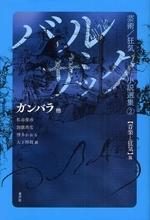 バルザック藝術/狂氣小說選集 2