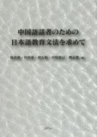 中國語話者のための日本語敎育文法を求めて