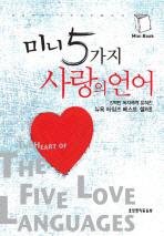 미니 5가지 사랑의 언어