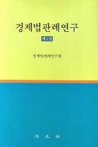 경제법판례연구 3
