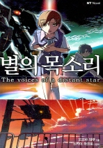 별의 목소리