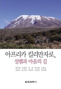 아프리카 킬리만자로, 설렘과 마음의 길