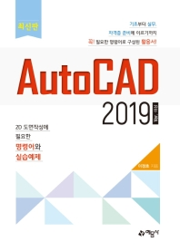 AutoCAD 2019 ver. 이상
