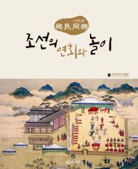 여민동락 조선의 연회와 놀이