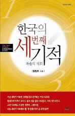 한국의 세번째 기적