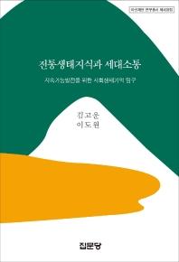 전통생태지식과 세대소통: 지속가능발전을 위한 사회생태기억 탐구