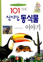 101가지 신기한 동식물 이야기