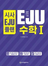 시사EJU플랜 일본유학시험 EJU 수학1