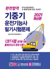 완전합격 기중기 운전기능사 필기시험문제(2021)