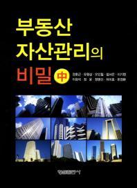 부동산 자산관리의 비밀(중)